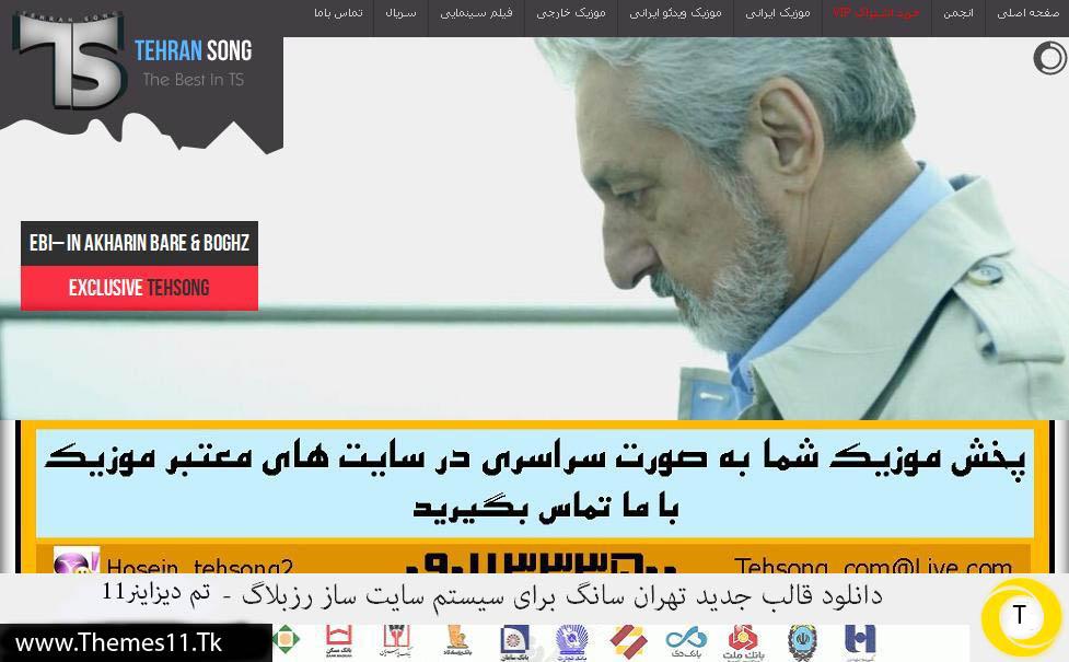 دانلود قالب جدید سایت تهران سانگ برای رزبلاگ