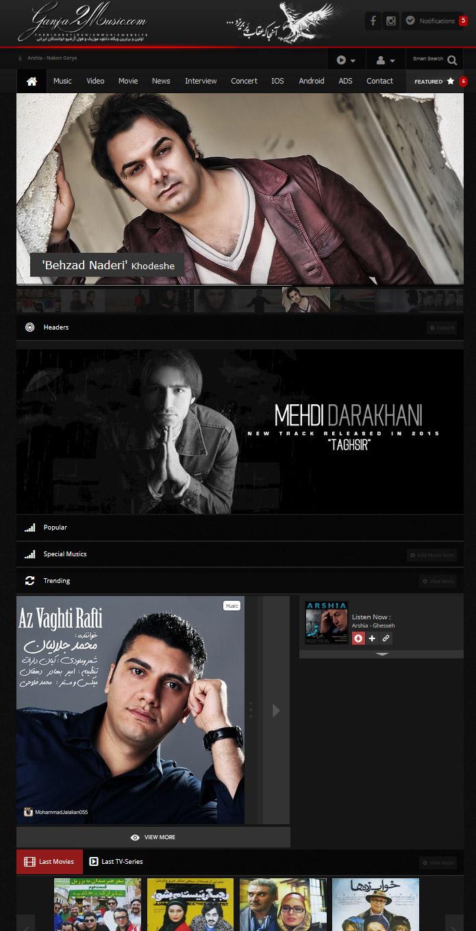 دانلود قالب جدید گانجا موزیک برای رزبلاگ