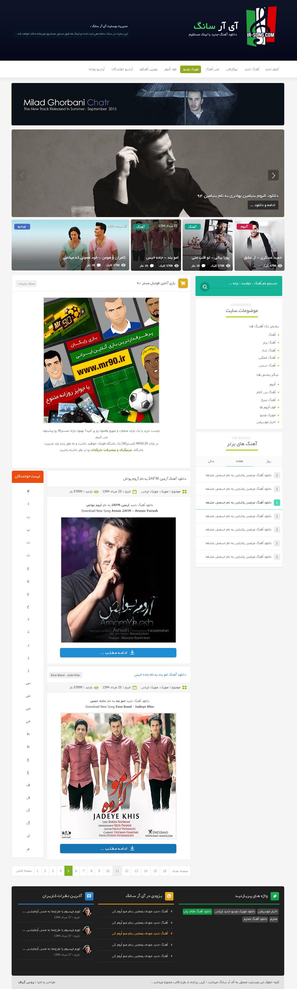 قالب جدید ای ار سانگ برای سیستم وبلاگدهی رزبلاگ...
