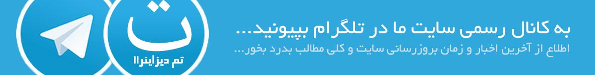 ای دی تلگرام ادمین تم دیزاینر11