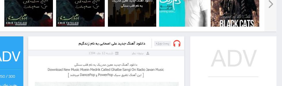 دانلود قالب  قالب رادیو جوان موزیک برای سیستم وبلاگدهی رزبلاگ و .....