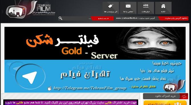 دانلود قالب جدید تهران فیلم برای سیستم وبلاگدهی رزبلاگ و ....