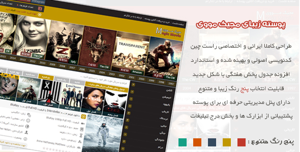 قالب فیلم و سریال مجیک موو برای وردپرس