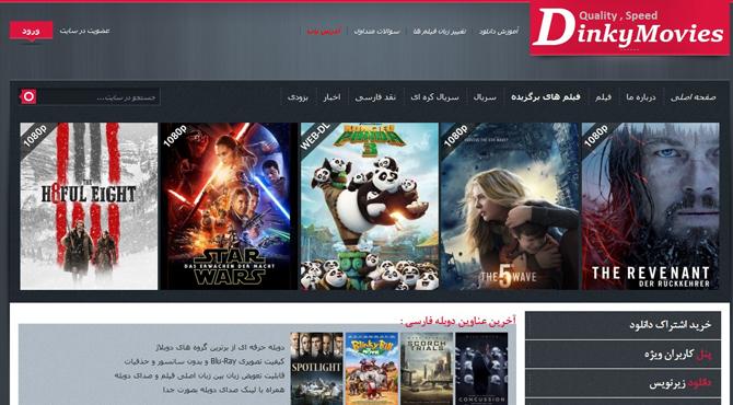 قالب جدید دینکی مووی برای سیستم وبلاگدهی رزبلاگ و....