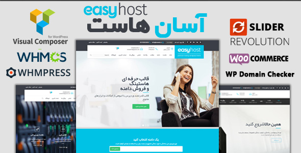 قالب وردپرس آسان هاست (Easy Host)