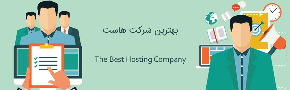 بهترین شرکت هاستینگ ایران