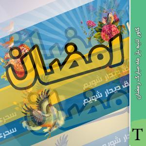 کاور لایه باز ماه مبارک رمضان
