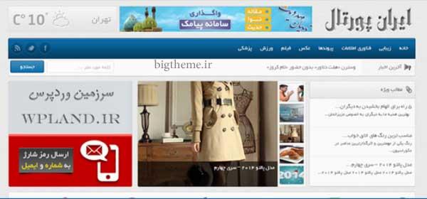 قالب وردپرس تفریحی ایران پورتال
