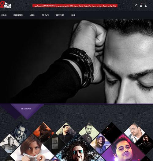 قالب بیاتوموزیک ورژن دوم (قالب فعلی سایت بیاتوموزیک) برای تمامی سایت های وبلاگدهی
